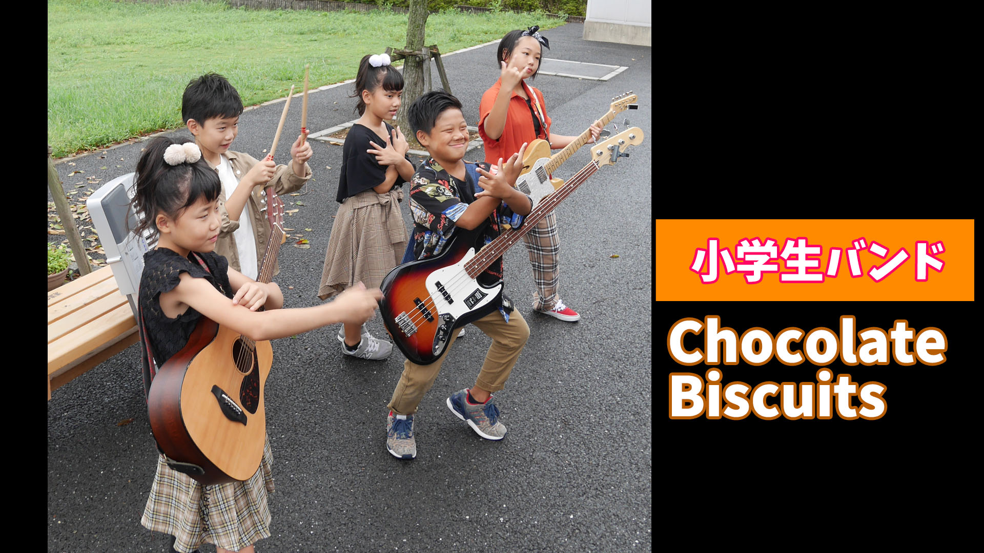 姉妹バンド「Chocolate biscuits」